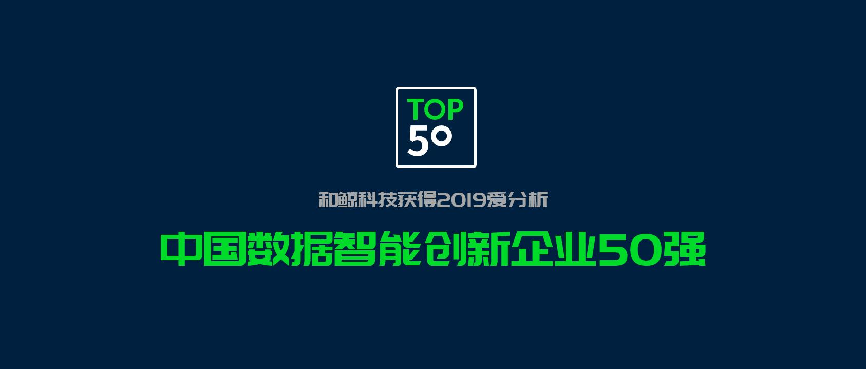 """和鲸科技位列""""中国数据智能创新企业50强""""榜单,数据科学平台进入发展快车道"""