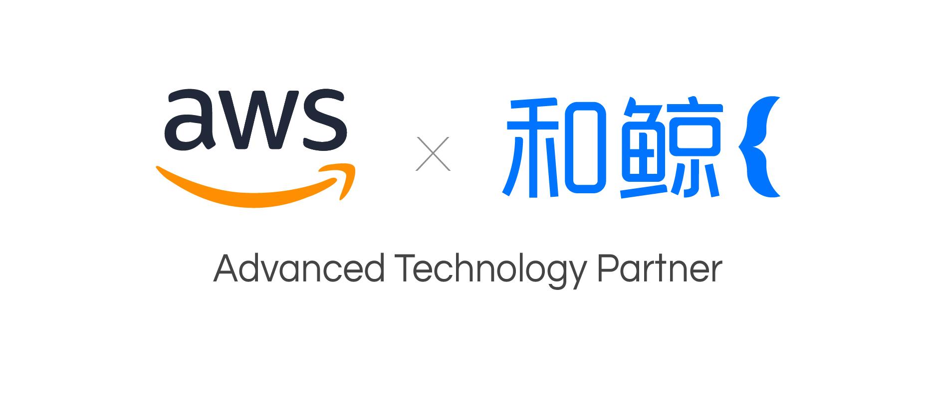 让数据创造价值,和鲸荣膺AWS高级合作伙伴