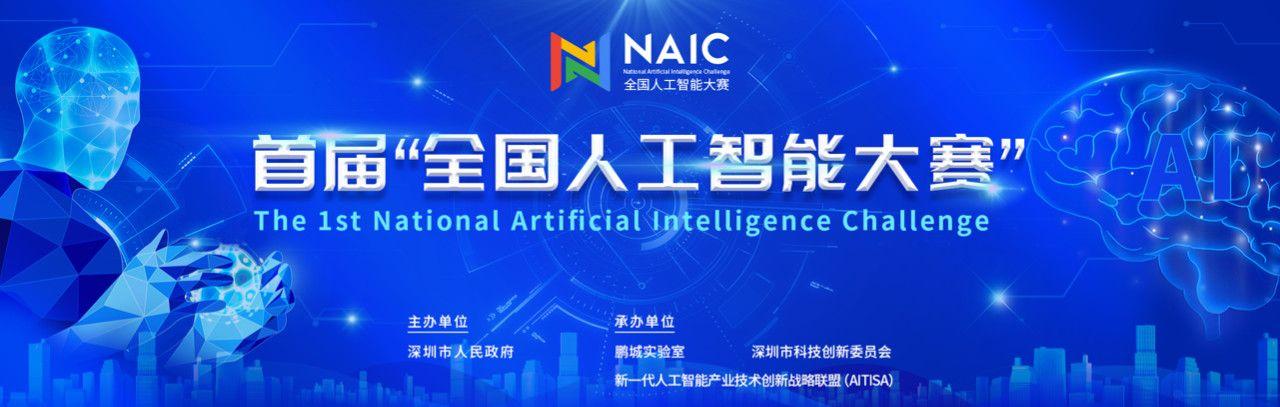 """首届""""全国人工智能大赛""""正式启动,作为大赛支撑平台,和鲸科技助力年度顶级AI赛事"""