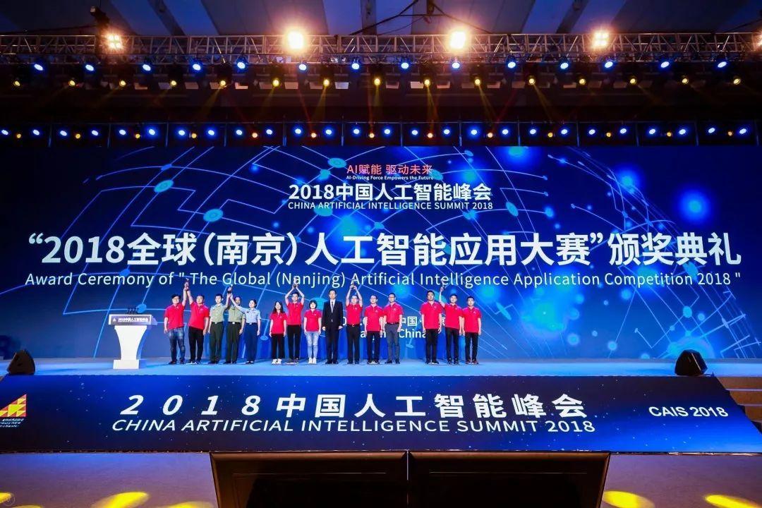 如何打造国际顶级影响力的AI赛事?2018年全球(南京)人工智能大赛背后的故事