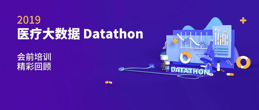 """Datathon会前培训成功举行,""""医-理-工""""多学科专家同台探讨数据驱动的临床科研"""