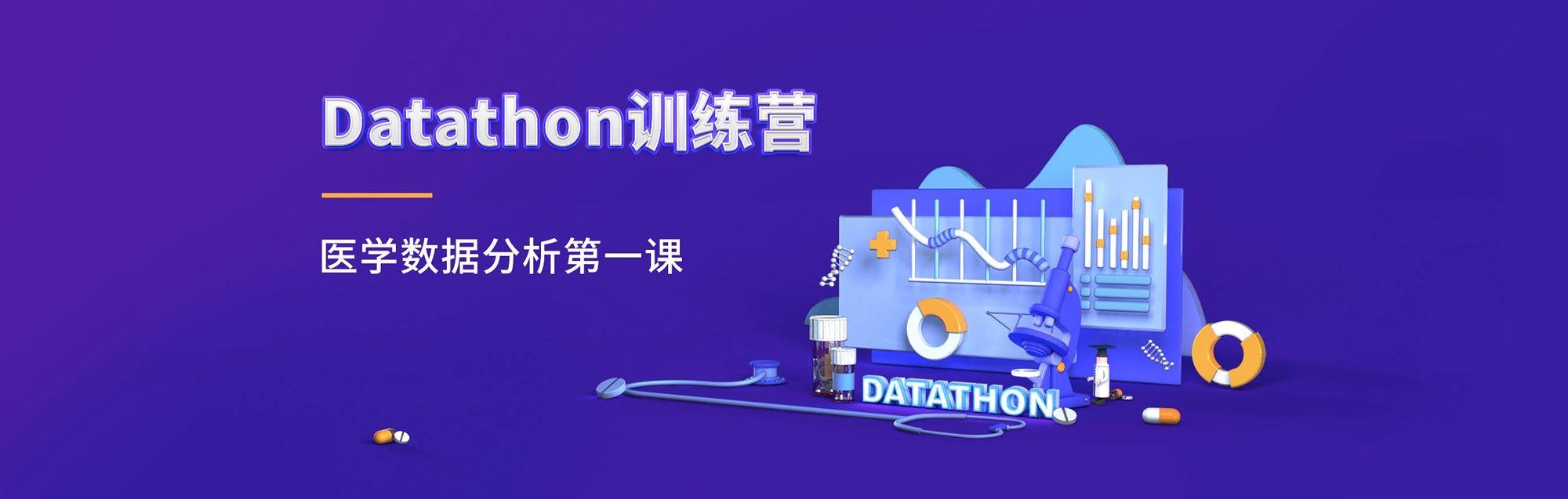 Datathon 训练营 | 一个能让你更了解医学领域数据分析的训练营