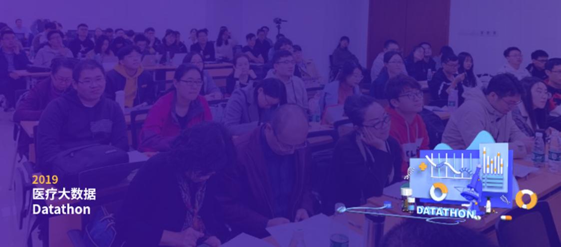 2019医疗大数据Datathon:打破学科边界,获得跨越式成长