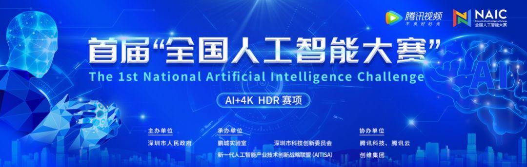 """首届""""全国人工智能大赛""""——AI+4K霸榜选手思路一窥"""