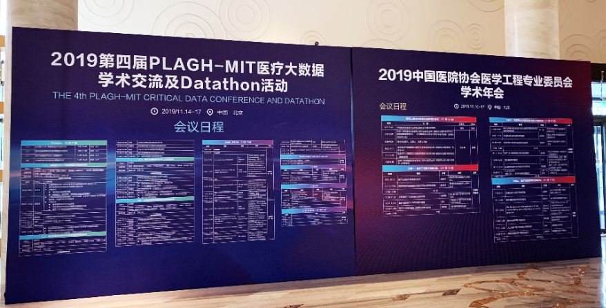 2019PLAGH-MIT医疗大数据学术交流及Datathon活动正式开始,Workshop环节精彩纷呈