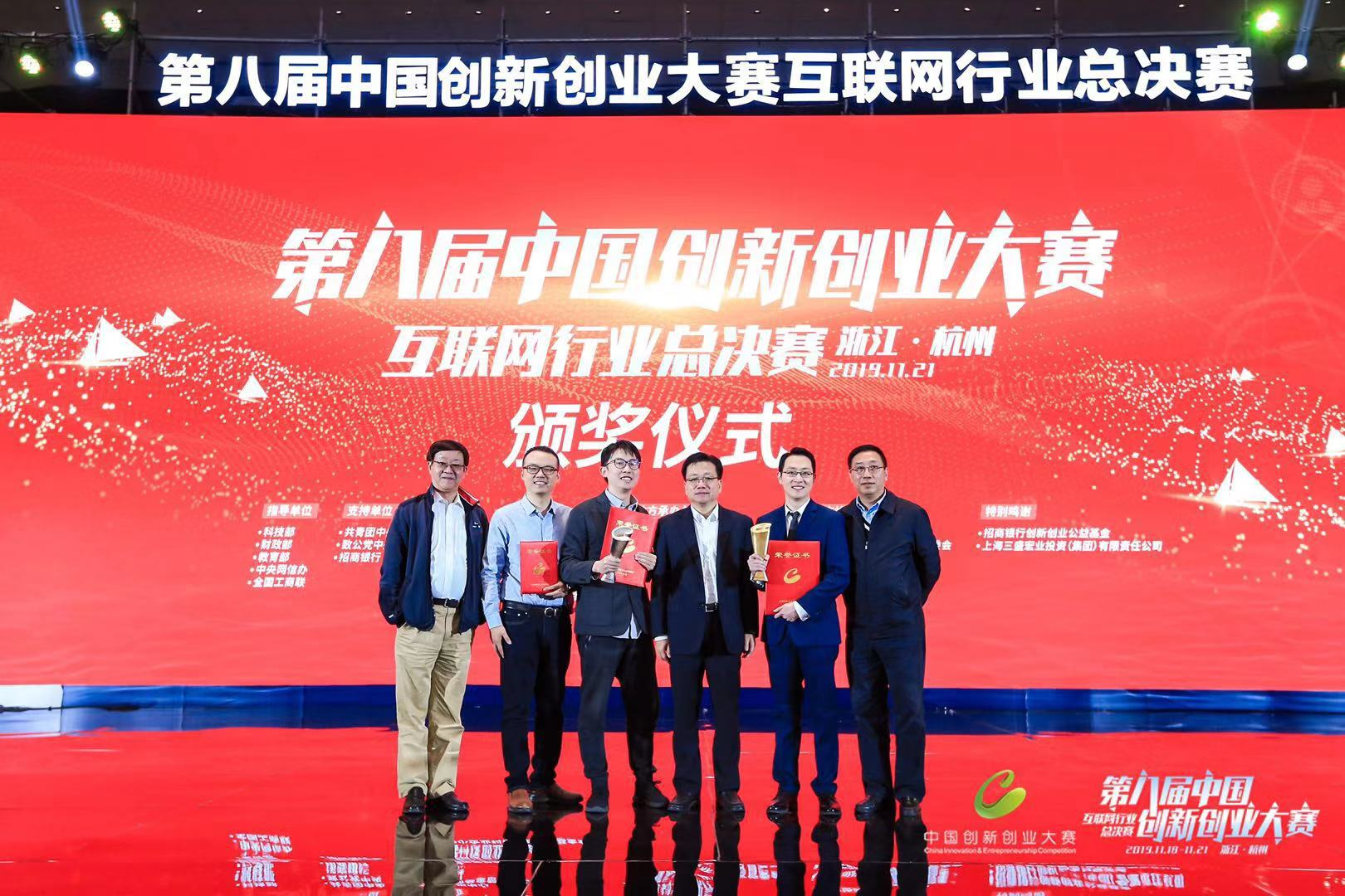 喜报 | 和鲸科技荣获第八届中国创新创业大赛互联网行业总决赛二等奖!