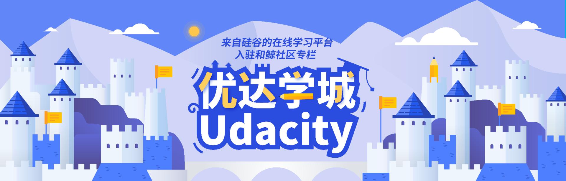 专栏 | 优达学城Udacity正式入驻和鲸社区,超多干货等着你