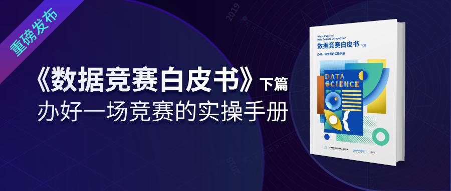 《数据竞赛白皮书·下篇》发布,首次开源办好一场数据竞赛的实践方法论