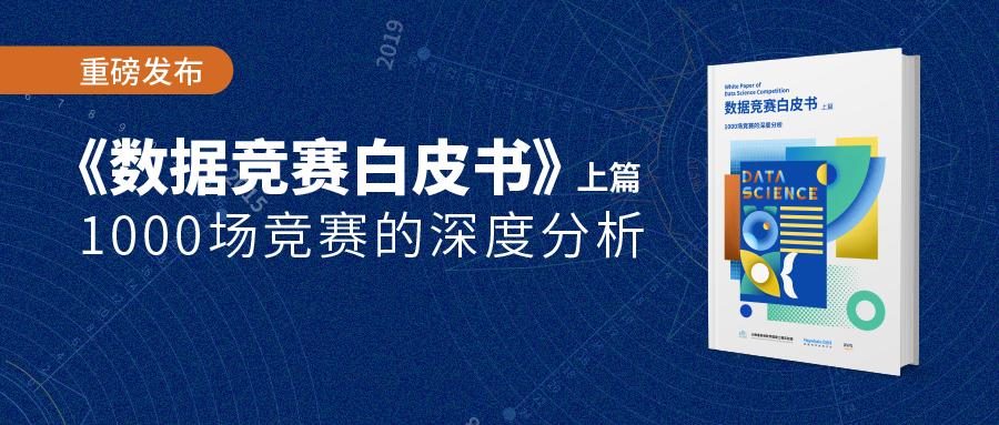 《数据竞赛白皮书》发布:用最敏捷的方式开启数字化转型