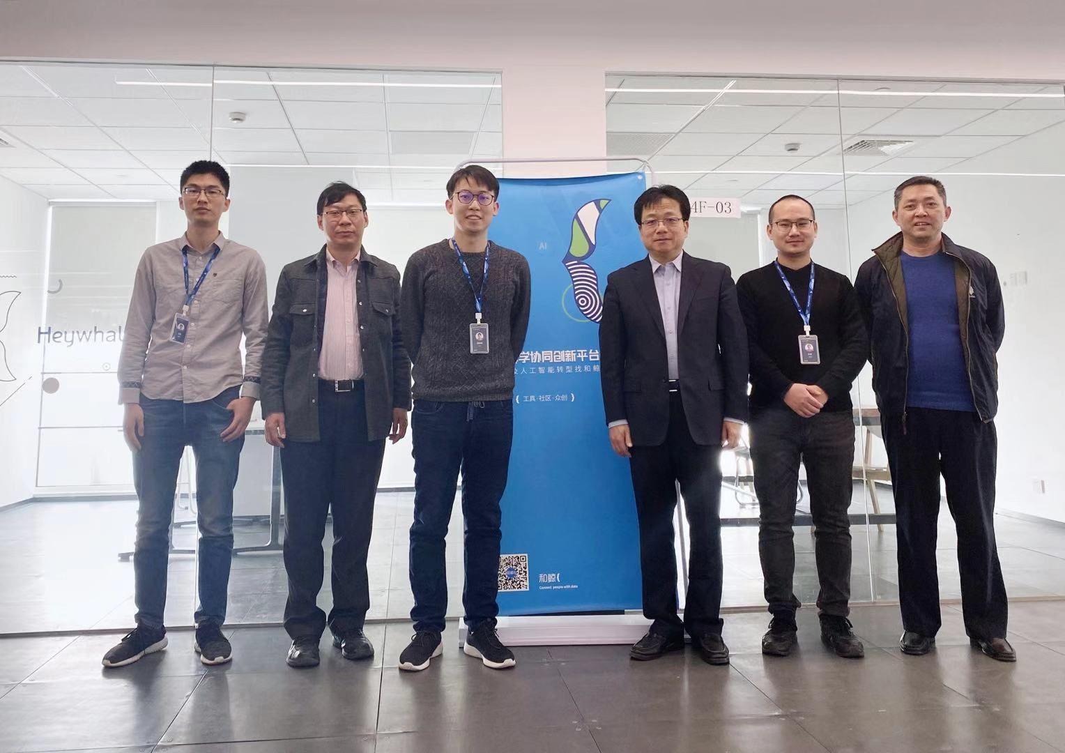 热烈欢迎上海市科委、上海市科技创业中心领导视察和鲸科技