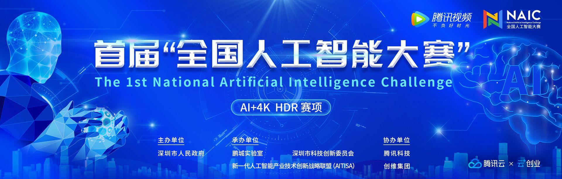 全国人工智能大赛 AI+4K HDR赛项 冠军团队方案分享