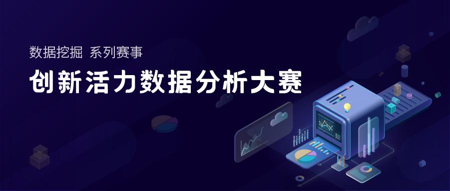 数据分析的最佳实践,南京江北新区创新活力数据分析大赛等你来战