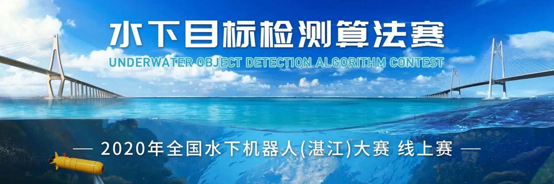 科技赋能智慧海洋,2020水下目标检测算法赛圆满落幕