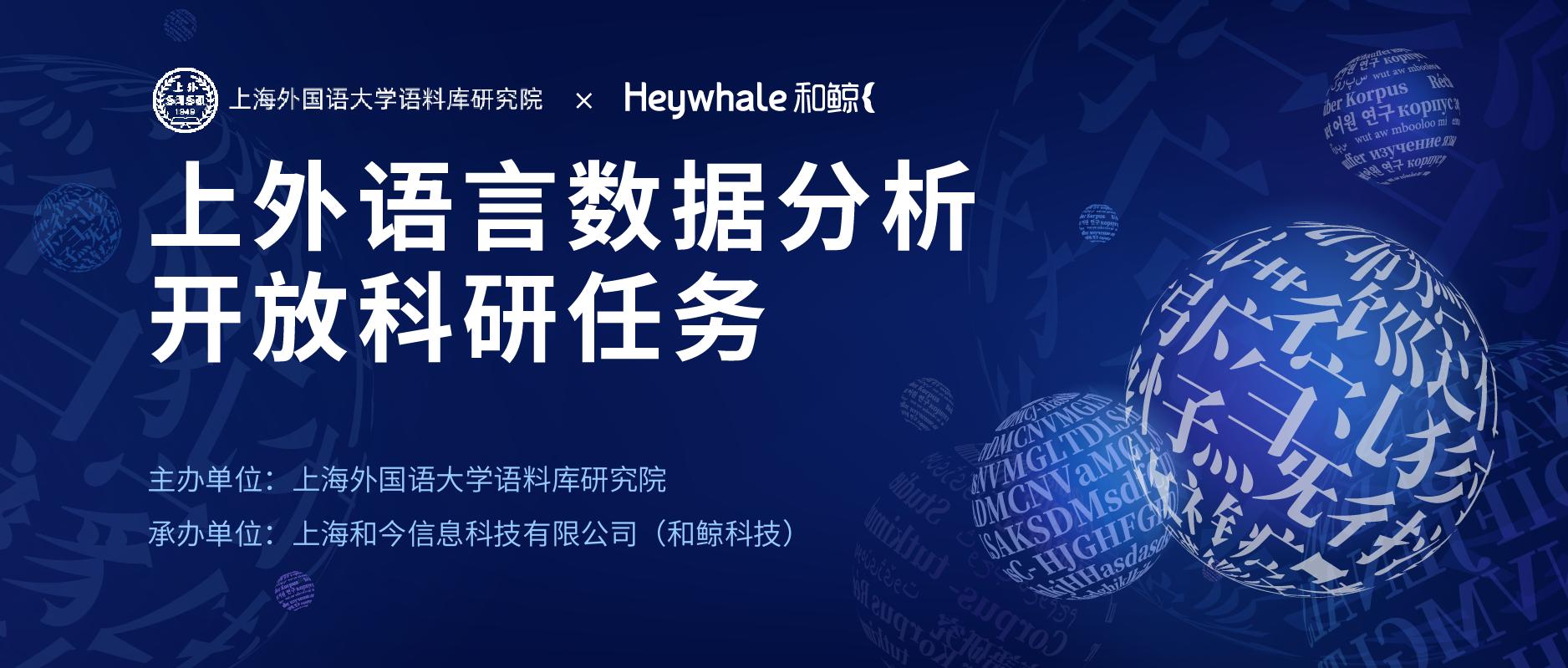 上外语料库研究院与和鲸联合联合推出开放式科研任务