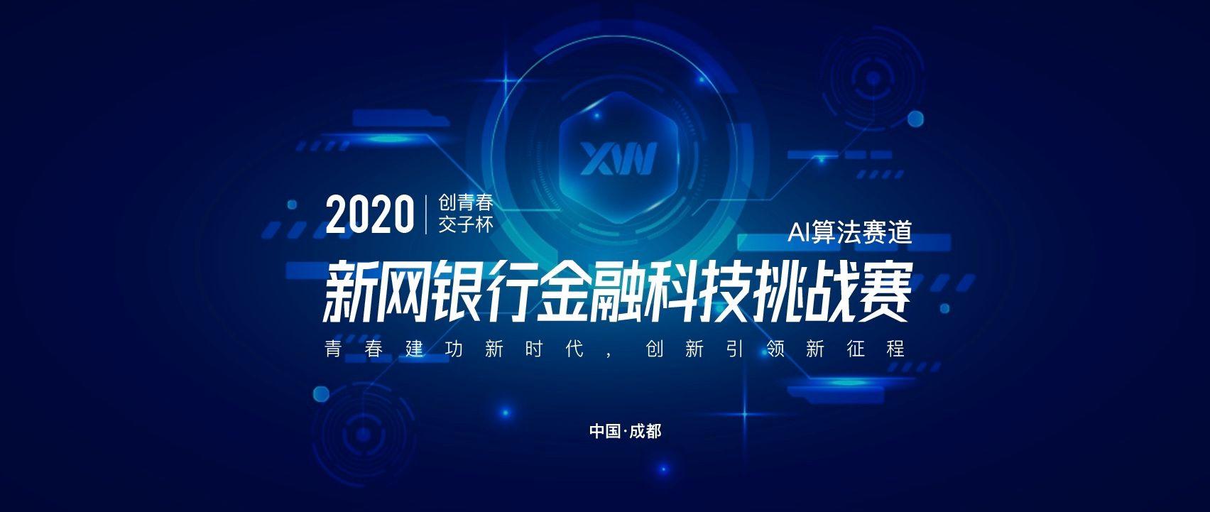 """2020""""创青春·交子杯""""新网银行金融科技挑战赛在和鲸社区正式上线"""