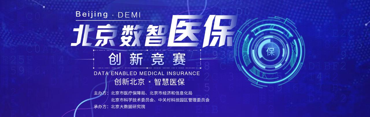 医保升级之路 ——北京数智医保创新竞赛晋级张榜