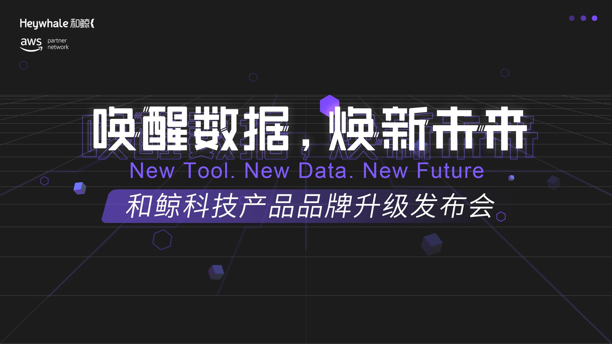 ModelWhale正式上线,和鲸掀起新一轮数据浪潮