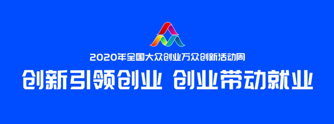 和鲸动态 | 和鲸科技于2020年全国大众创业万众创新活动周上海分会场进行展示
