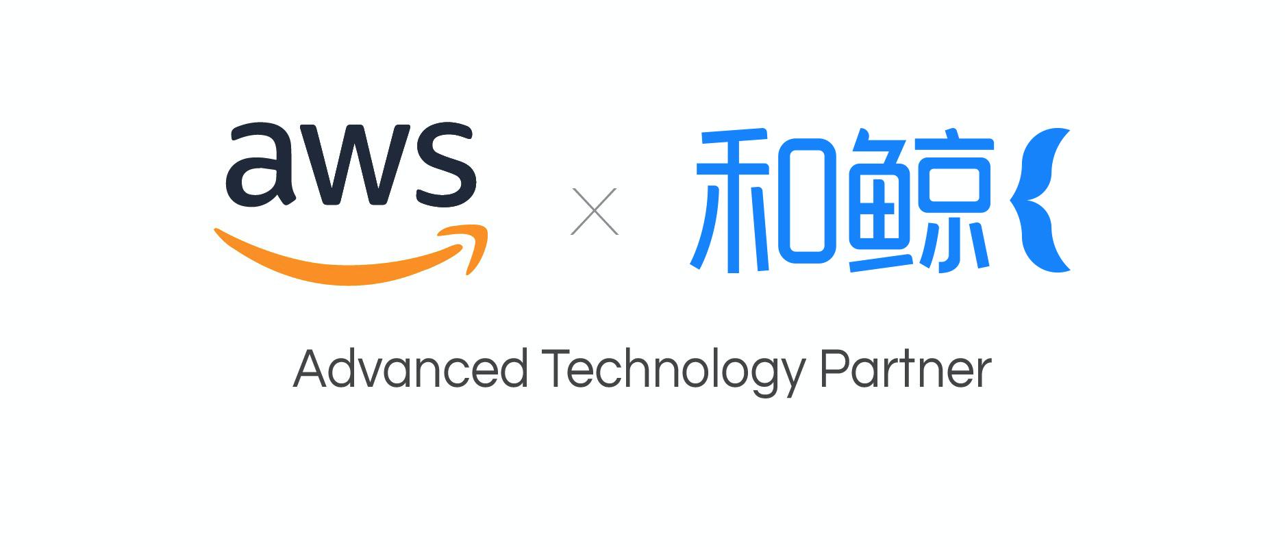 AWS X 和鲸科技,助力更多行业创造数据价值